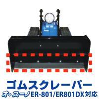 【ER-801/ER-801DX専用】 ササキ オ・スーノ(充電式電動ラッセル除雪機) 専用ゴムスクレーパー