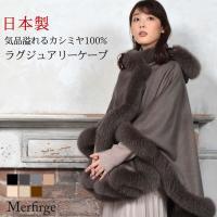 【交換発送キャンペーン】日本製 カシミヤ カシミア 100% SAGA フォックス ケープ(CF1654)