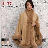 【交換発送キャンペーン】日本製 カシミヤ カシミア100% 大判ケープ フォックス (CF6214)