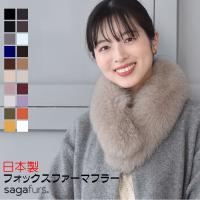 日本製 SAGA フォックス ファー マフラー カラー チョーカー 毛皮 (FF4010)