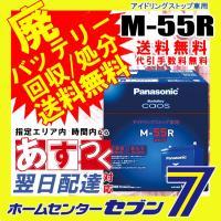 カオス バッテリー N-M55R/A2 パナソニック [アイドリングストップ車用]  ●アイドリンク...