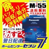 カオス バッテリー N-M55/A2 パナソニック [アイドリングストップ車用]  ●アイドリンクス...