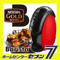 ネスカフェ ゴールドブレンド バリスタを使えば、簡単なボタン操作でお家が楽しいカフェに!!いつものネ...