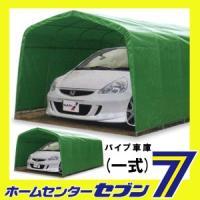 【送料無料】 パイプ車庫 一式 20M-MG(モスグリーン) 普通小型車用 埋め込み式 20MMGT...