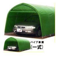 【送料無料】 パイプ車庫 一式 678M-MG(モスグリーン) 普通小型車用 埋め込み式 前幕巻き上...