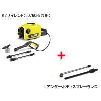 (送料無料)(アンダーボディスプレーランス2.638-817.0付)KARCHER ケルヒャー 高圧洗浄機 K2 サイレント 50/60Hz共用 1.600-920.0|hcbrico