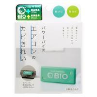 (メール便送料無料)コジット パワーバイオ エアコンのカビきれい|hcbrico
