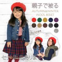 親子で被れる秋冬のウールベレー帽です。伸縮性があるので、自分のサイズに合うように伸ばして被ることがで...