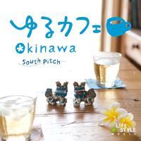 (試聴できます)ゆるカフェ OKINAWAヒーリング CD 音楽 癒し ヒーリングミュージック 不眠 ヒーリング