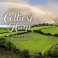 ケルティック・ハープ~癒しのアイルランド   ヒーリング CD 音楽 癒し リラックス 不眠 ギフト プレゼント クラシック BGM (試聴可)送料無料 ケルティック