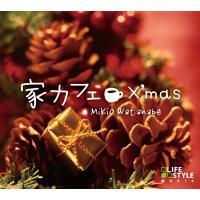 人気の「家カフェ」シリーズより、クリスマス・アルバムがニューリリース!誰もが知っているクリスマス・ポ...
