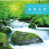 せせらぎ ヒーリング CD BGM 音楽 癒し ヒーリング ミュージック 不眠 ギフト プレゼント 川 自然音 送料無料 曲 イージーリスニング