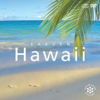 常夏の島・ハワイの魅力を満喫できる自然音CDとDVDの2枚組。オアフ島ノースショア、ラニカイビーチの...