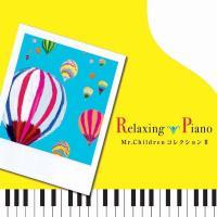 リラクシング・ピアノ〜Mr.Childrenコレクション第1弾が大好評により、Mr.Children...
