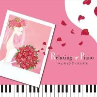 """""""婚活""""ブームの続く中、リラクシング・ピアノ・シリーズから、結婚式にぴったりの甘くて温かいウェディン..."""