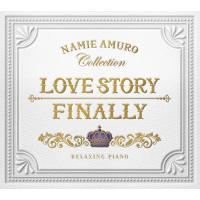 【試聴できます】リラクシング・ピアノ~Love Story・Finally/安室奈美恵コレクション 癒し ヒーリングミュージック 不眠 ヒーリング ギフト プレゼント