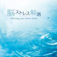 脳ストレス解消ヒーリング CD 音楽 癒し ヒーリングミュージック 不眠 ヒーリング