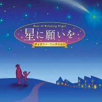 α波オルゴール決定盤!豪華ディズニー・ソング・オルゴールの豪華2枚組が登場。「星に願いを」「美女と野...