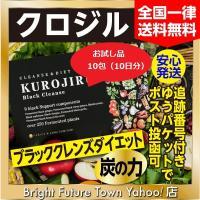 「商品情報」 【商品名】黒汁 KUROJIRU ブラッククレンズ お試し品となります 【メーカー】F...