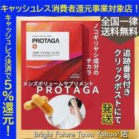 プロタガ PROTAGA 育毛サプリメント ノコギリヤシエキス メンズボリュームアップサポート