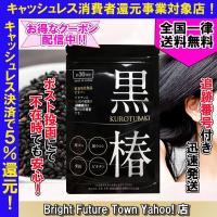 黒椿 サプリメント 白髪 黒ゴマ 黒ウコン 亜鉛 ポリフェノール 90粒 一か月分