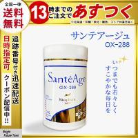 サンテアージュOX-288 ニナファーム180粒 サプリメント