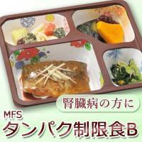 MFS タンパク制限食B お試し6食セット 腎臓病食 透析 送料無料