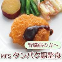 MFS タンパク調整食 お試し6食セット   タンパク質・塩分調整 送料無料