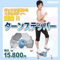 ポッコリお腹からくびれボディへ!正面、後面と乗り方をかえるだけで使用する筋肉や負荷がかわり効果的なエ...