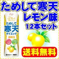 大人気の【ためして寒天】のレモン味です。 ローカロリー&食物繊維が豊富に入っておりますので、 ダイエ...
