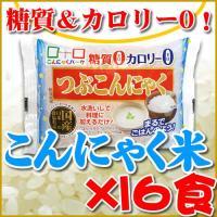 ダイエット食品 こんにゃく米 こんにゃくごはん(商品名 つぶこん)150g×16食セット 送料無料