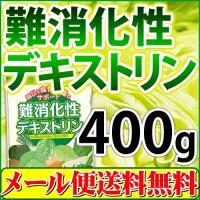 難消化性デキストリン(水溶性食物繊維)400g【メール便専用】【送料無料品】