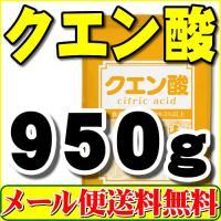 クエン酸(原末 粉末 無水)100%品 950g「メール便 送料無料」「1kgから変更」