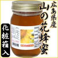 東広島市の田園で採れた百花蜂蜜です。 添加物・保存料・甘味料等を一切含まない100%純粋はちみつです...