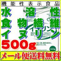 イヌリン 400g 水溶性食物繊維 メール便 送料無料