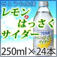 水の郷百選に選ばれた東広島市の天然水を使用し、国産レモンの日本一の産地である広島を含む、瀬戸内産のレ...