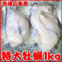 内容量1kg(30粒前後 特大サイズ)  広島県は牡蠣の全国トップのシェアを誇っています。 それゆえ...