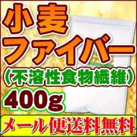 小麦ファイバー(不溶性食物繊維)400g「メール便 送料無料」