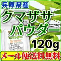 本品は国産(兵庫県産)のクマザサ100%を粉末にしたものです。 一日の摂取目安は約3〜5gで、ティー...