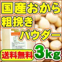 国産おから 粗挽き パウダー3kg 国産大豆使用 乾燥 粉末 おからパウダー 送料無料