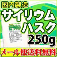 サイリウムハスク250g 食物繊維 オオバコ 国内製造 「メール便 送料無料」