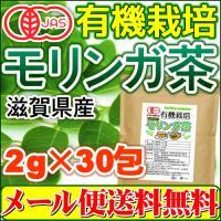 滋賀県産 有機モリンガ茶 2g×30包 オーガニック 国産 メール便 送料無料 新発売 セール特売品