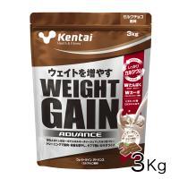 ケンタイ プロテイン ウエイトゲインアドバンス ミルクチョコ風味 3kg  - 健康体力研究所 (kentai)