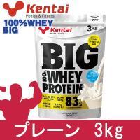 「kentai BIG100% ホエイプロテイン プレーンタイプ 3kg 」は、ホエイプロテインを厳...