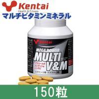 「kentai メガパワー マルチビタミン ミネラル 150粒」は、アスリートのカラダづくりを多角度...