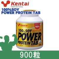 「kentai 100%ソイパワープロテインタブ 900粒」は、手軽に摂取できるタブレットタイプのプ...