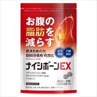 おなかの脂肪 内臓脂肪 皮下脂肪を減らす ブラックジンジャー サプリメント 機能性表示食品 ナイシボーンEX 30日分 黒生姜 ヒハツ カルニチン カプサイシン