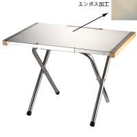 焚き火やダッチオーブンをのせることの出来る特殊エンボス加工を施したステンレストップサイドテーブル。 ...