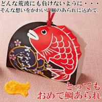 どんな人生の荒波にも負けないように…そんな決意をかわいい鯛のあられに込めて贈りましょう!  【商品内...