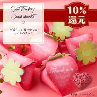 可愛らしい苺の中からは、ハートのチョコ! 可愛らしさが溢れるプチギフトです。  【商品内容】 ストロ...